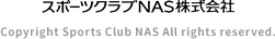スポーツクラブNAS Copyright Sports Club NAS All rights reserved.